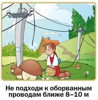 электробезопасность в средней школе